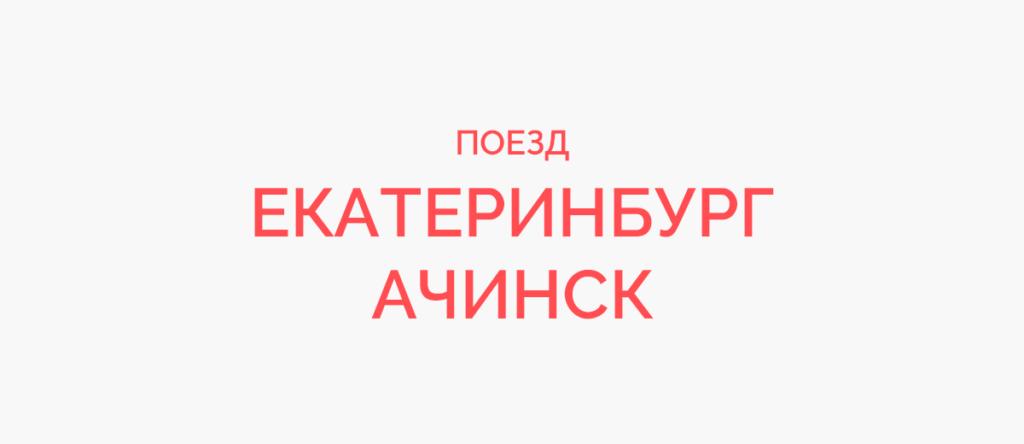 Поезд Екатеринбург - Ачинск