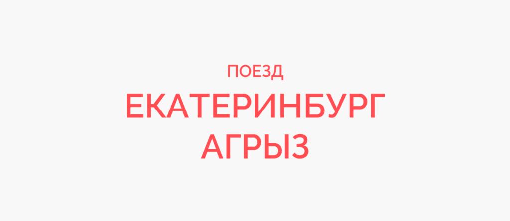 Поезд Екатеринбург - Агрыз