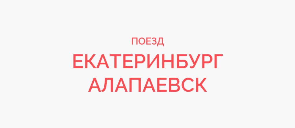 Поезд Екатеринбург - Алапаевск