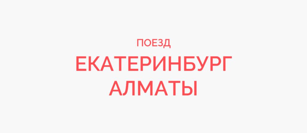 Поезд Екатеринбург - Алматы