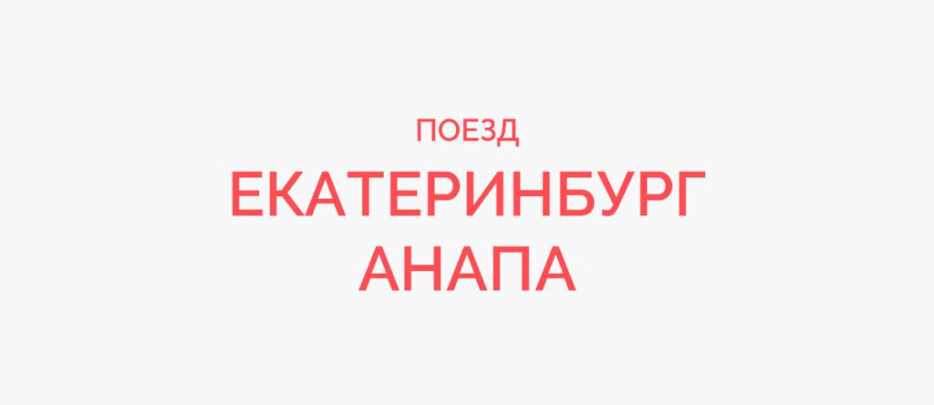 Поезд Екатеринбург - Анапа