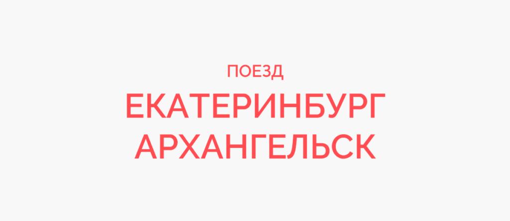 Поезд Екатеринбург - Архангельск