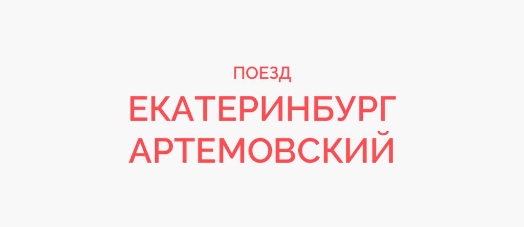 Поезд Екатеринбург - Артемовский