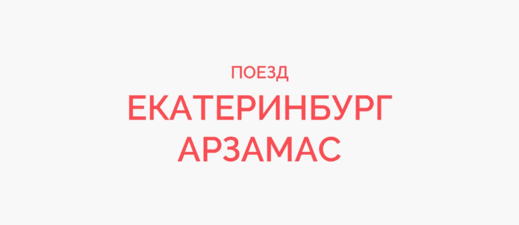 Поезд Екатеринбург - Арзамас