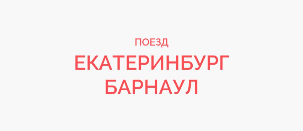 Поезд Екатеринбург - Барнаул