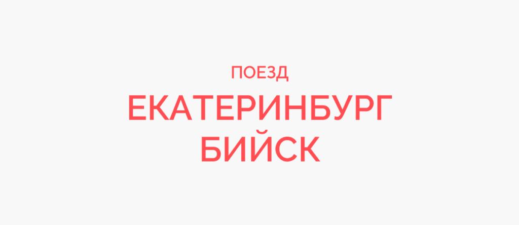 Поезд Екатеринбург - Бийск
