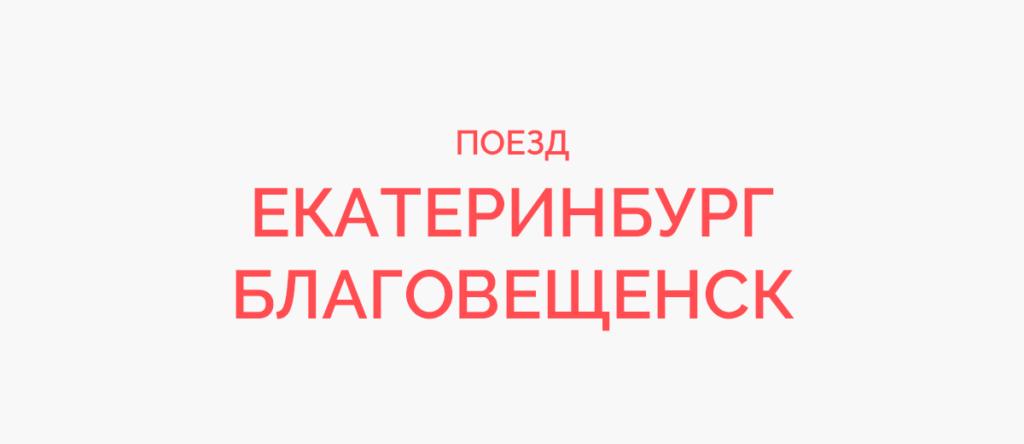 Поезд Екатеринбург - Благовещенск