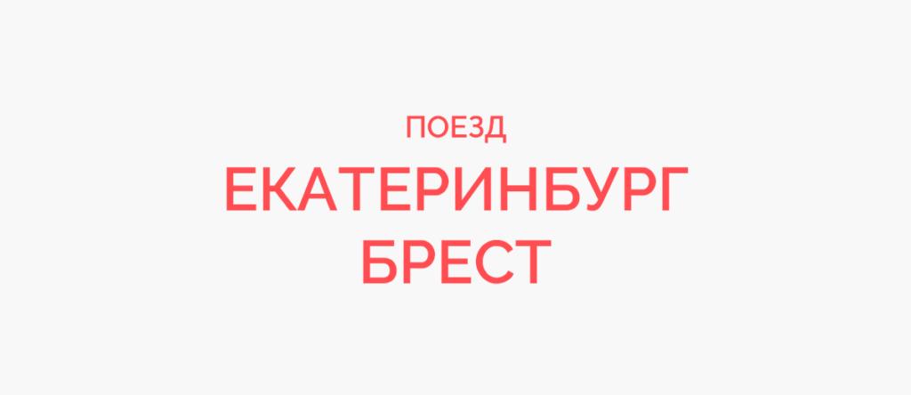 Поезд Екатеринбург - Брест