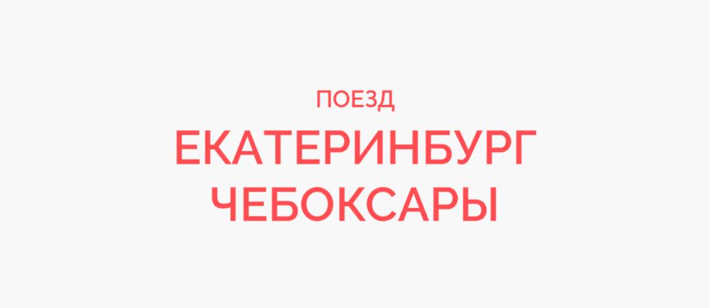 Поезд Екатеринбург - Чебоксары