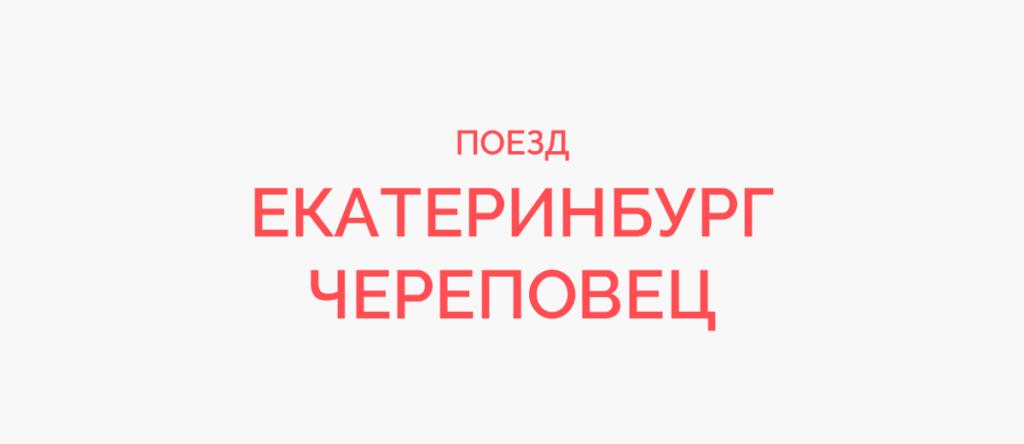 Поезд Екатеринбург - Череповец
