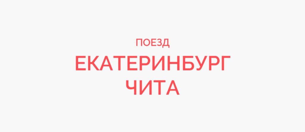 Поезд Екатеринбург - Чита