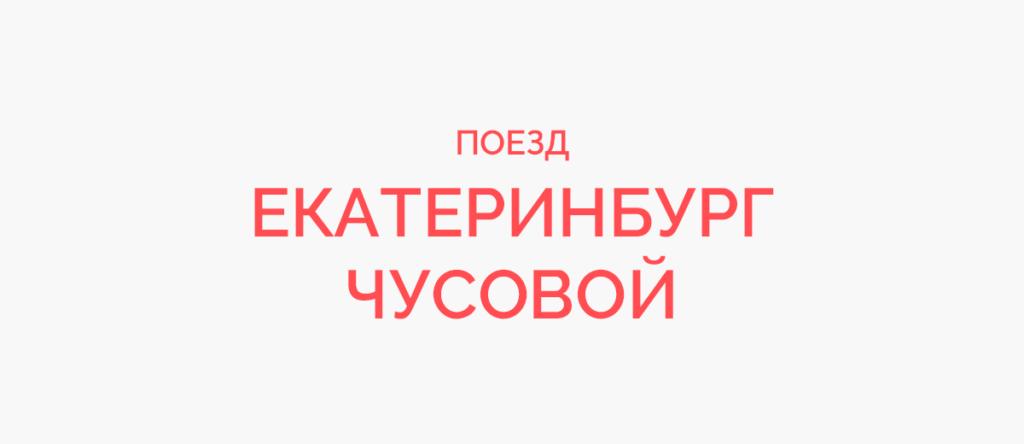 Поезд Екатеринбург - Чусовой
