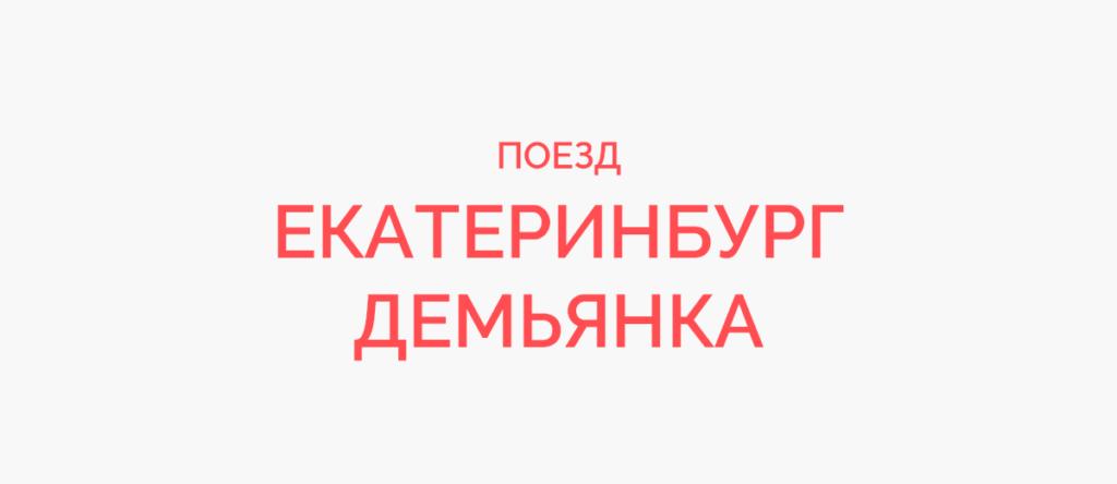 Поезд Екатеринбург - Демьянка