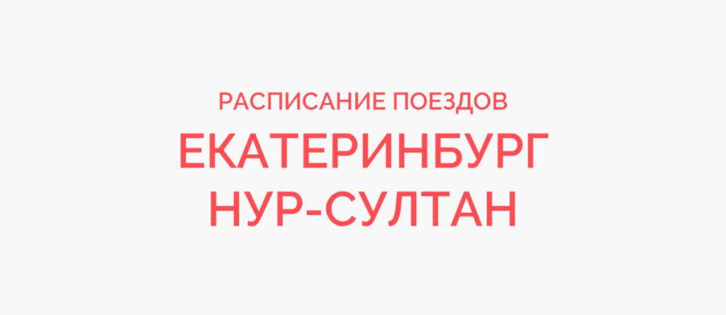 Расписание поездов Екатеринбург - Нур-Султан