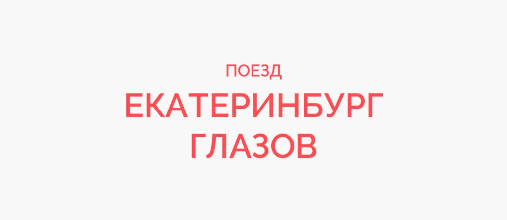 Поезд Екатеринбург - Глазов