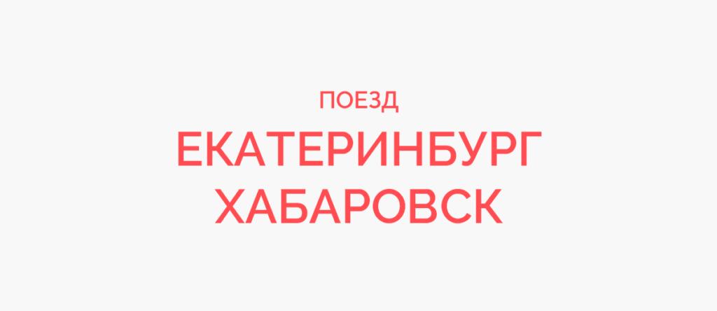 Поезд Екатеринбург - Хабаровск