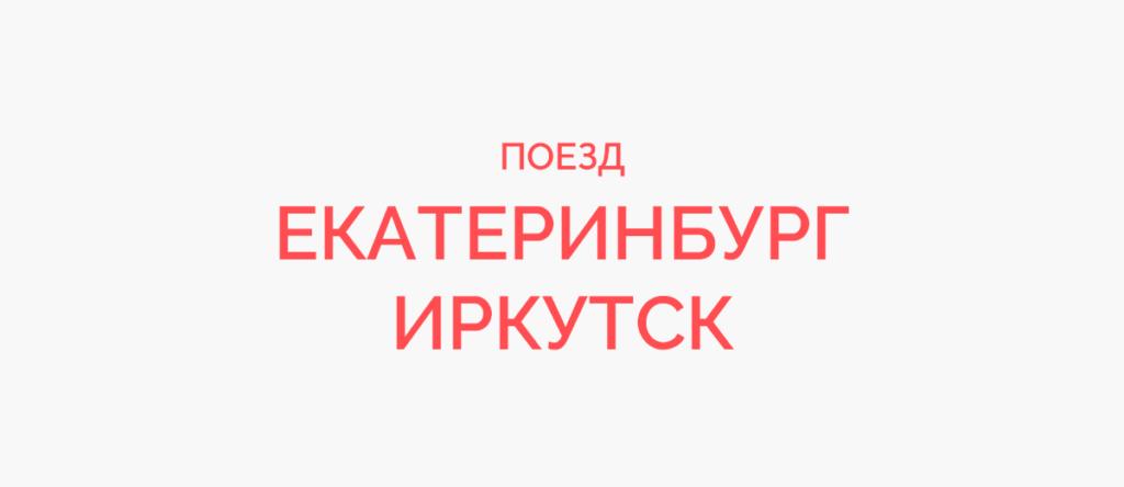 Поезд Екатеринбург - Иркутск