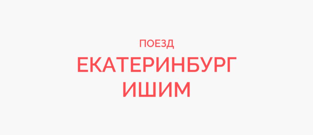 Поезд Екатеринбург - Ишим