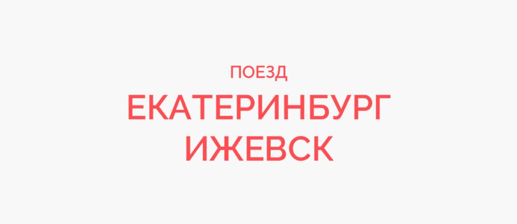 Поезд Екатеринбург - Ижевск