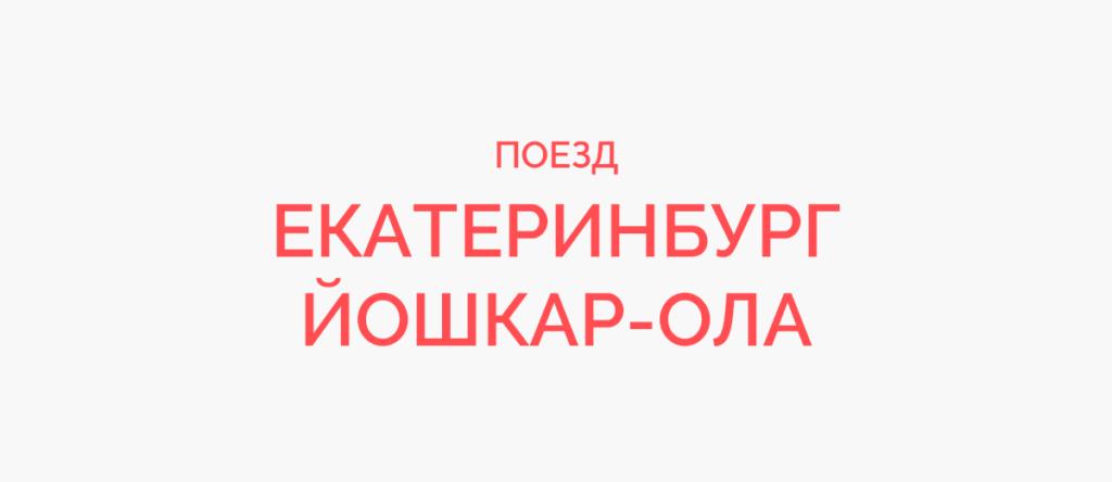 Поезд Екатеринбург - Йошкар-Ола