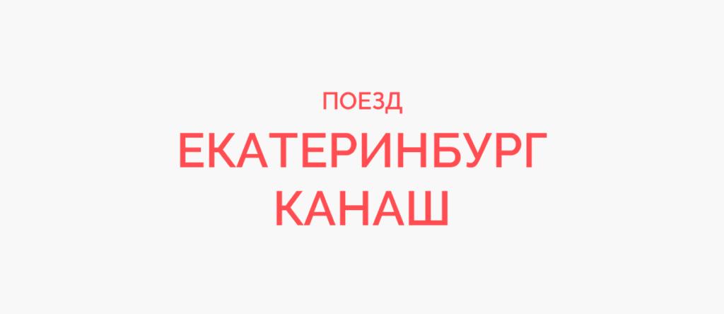 Поезд Екатеринбург - Канаш