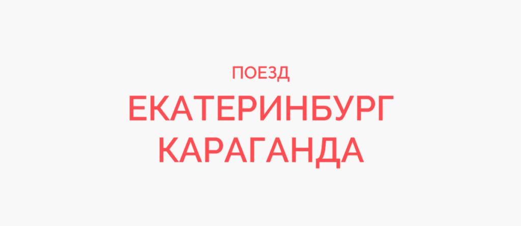 Поезд Екатеринбург - Караганда