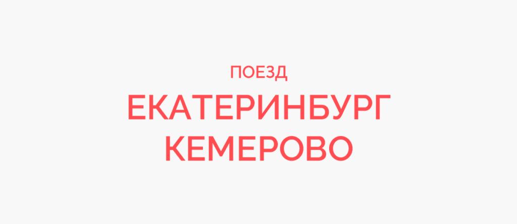 Поезд Екатеринбург - Кемерово