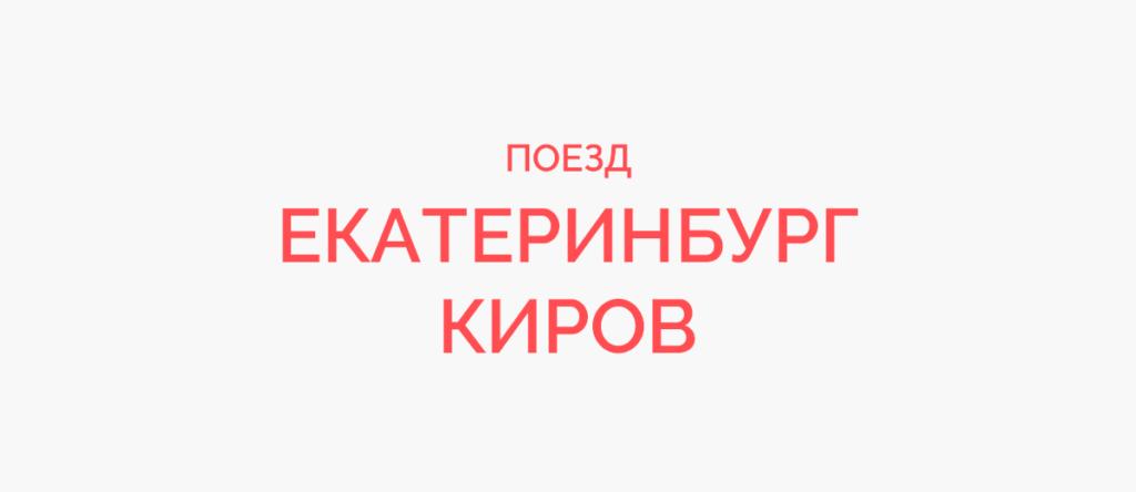 Поезд Екатеринбург - Киров