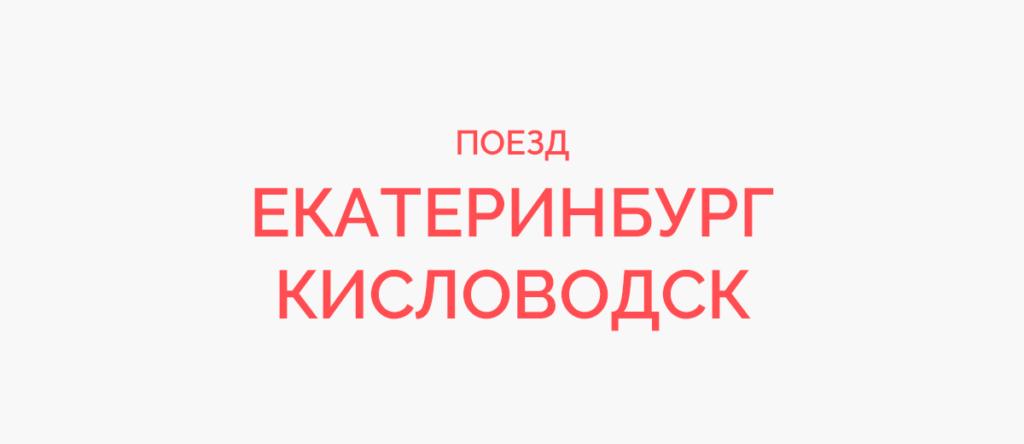 Поезд Екатеринбург - Кисловодск