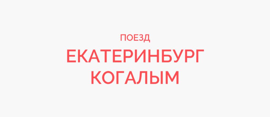 Поезд Екатеринбург - Когалым