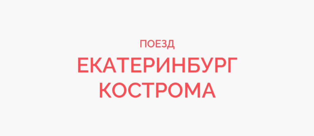 Поезд Екатеринбург - Кострома