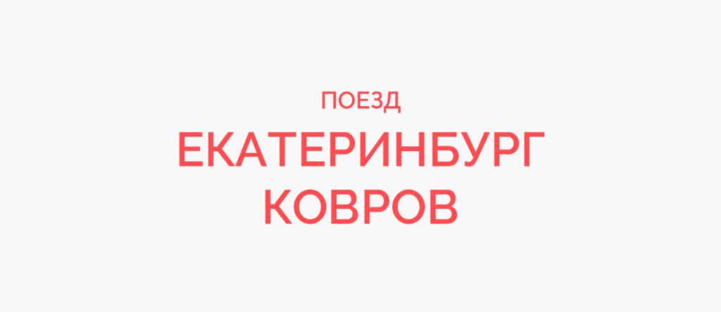 Поезд Екатеринбург - Ковров