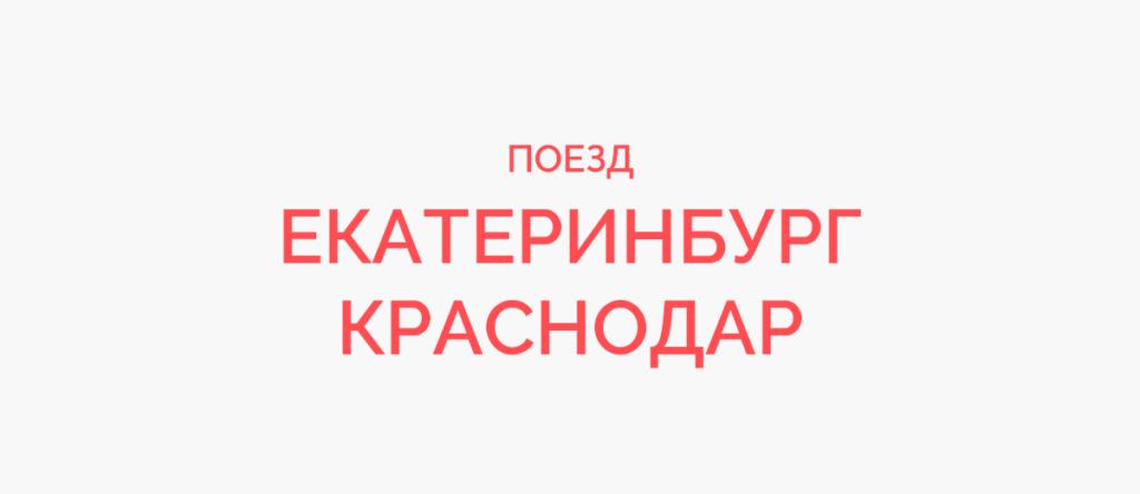 Поезд Екатеринбург - Краснодар