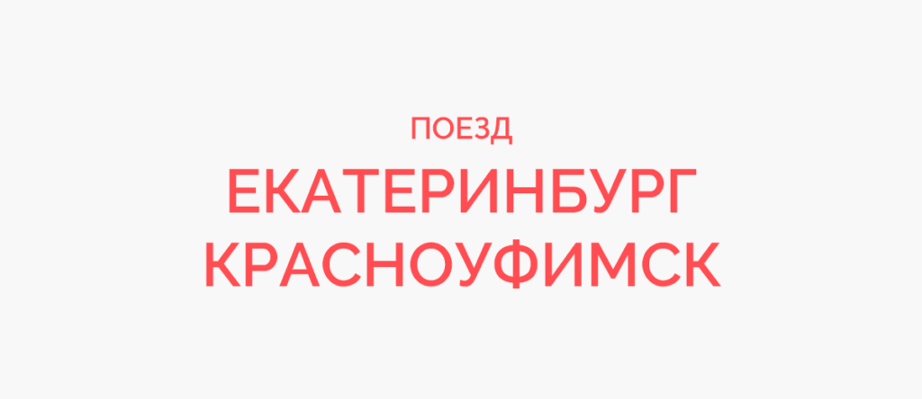 Поезд Екатеринбург - Красноуфимск