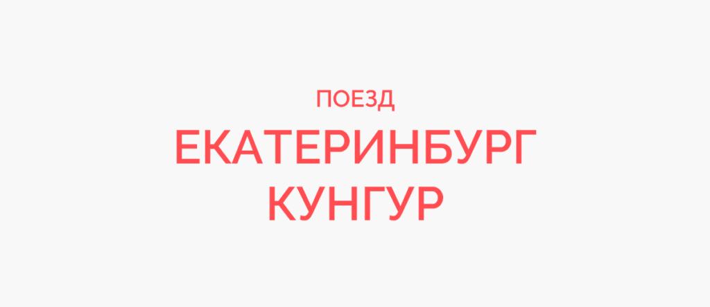 Поезд Екатеринбург - Кунгур