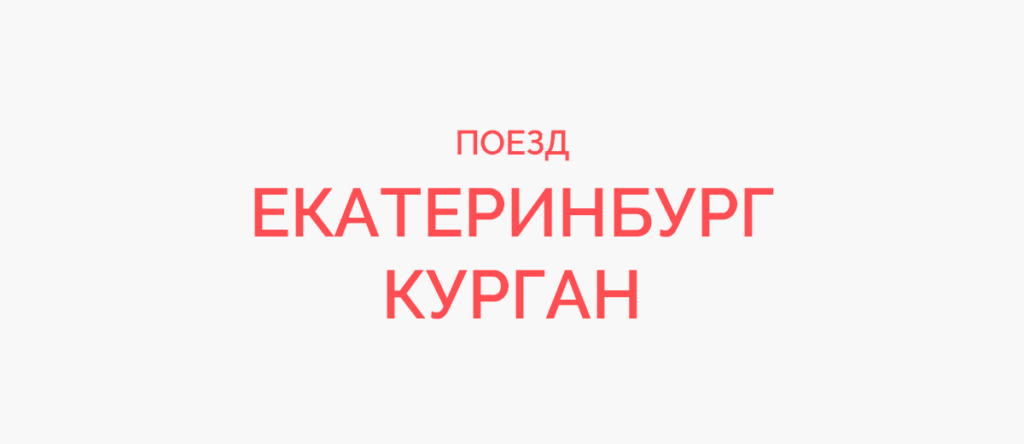 Поезд Екатеринбург - Курган
