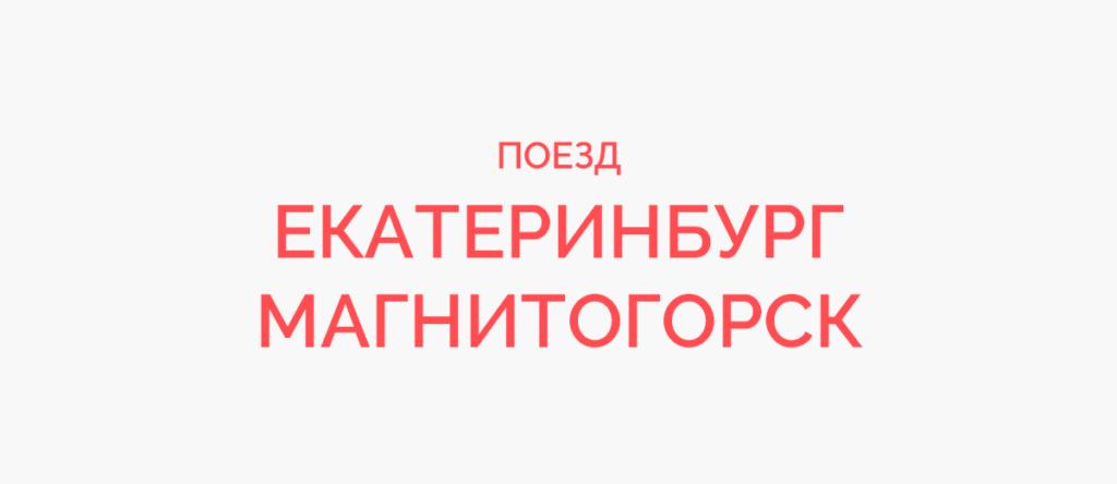 Поезд Екатеринбург - Магнитогорск