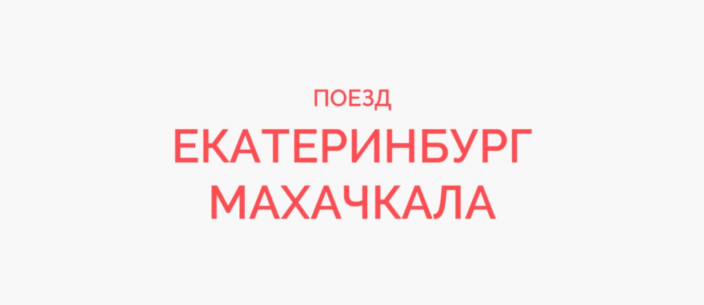 Поезд Екатеринбург - Махачкала