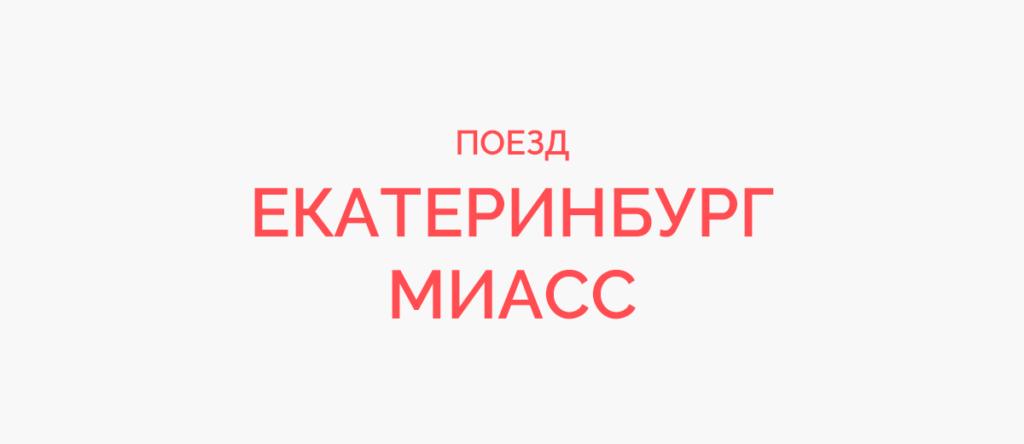 Поезд Екатеринбург - Миасс