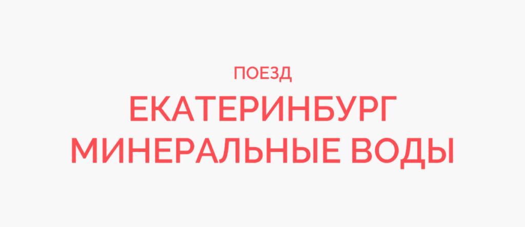 Поезд Екатеринбург - Минеральные Воды