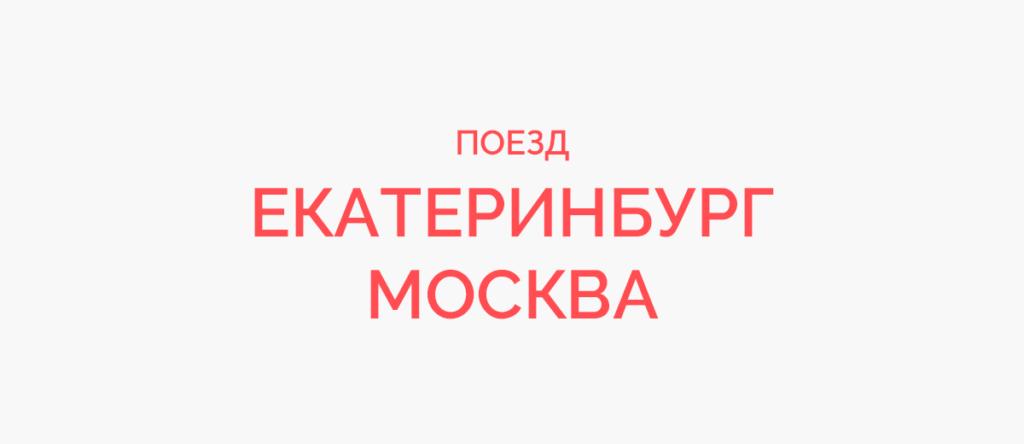Поезд Екатеринбург - Москва