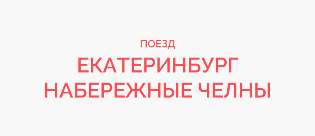 Поезд Екатеринбург - Набережные Челны