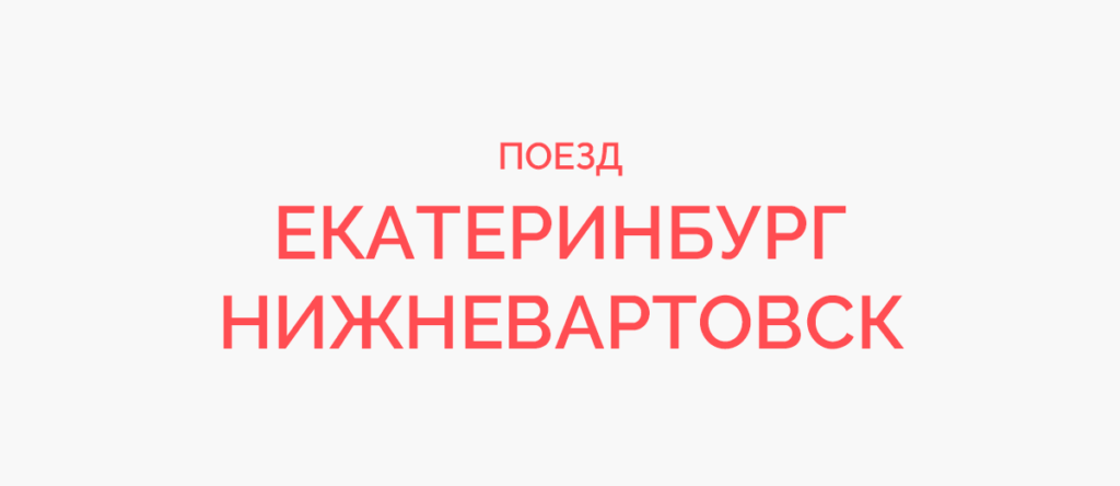 Поезд Екатеринбург - Нижневартовск