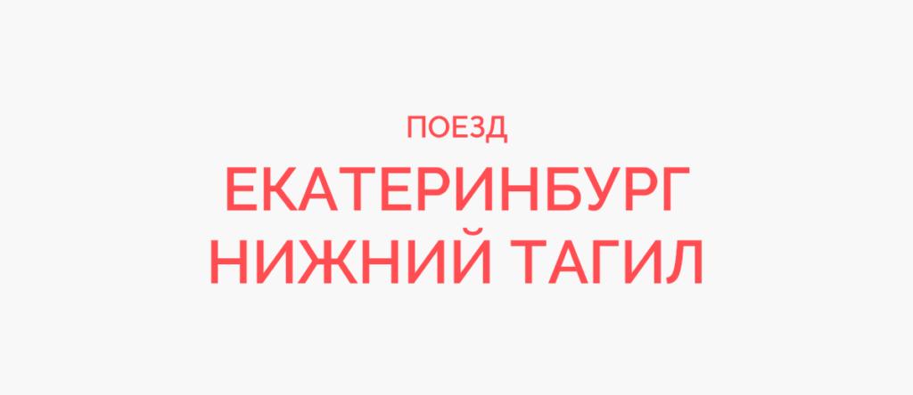 Поезд Екатеринбург - Нижний Тагил