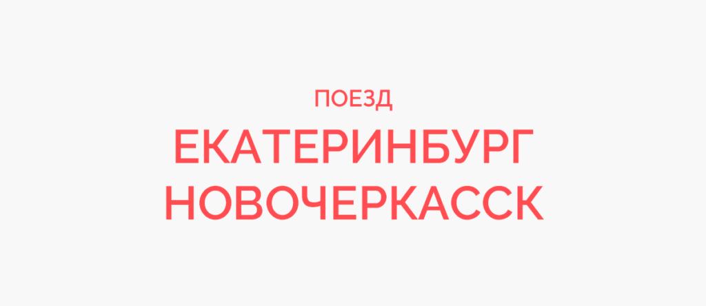 Поезд Екатеринбург - Новочеркасск