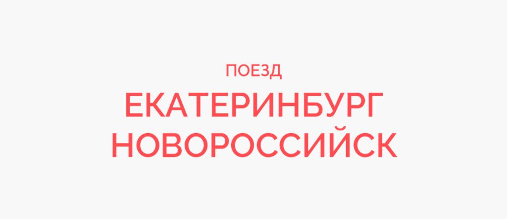 Поезд Екатеринбург - Новороссийск