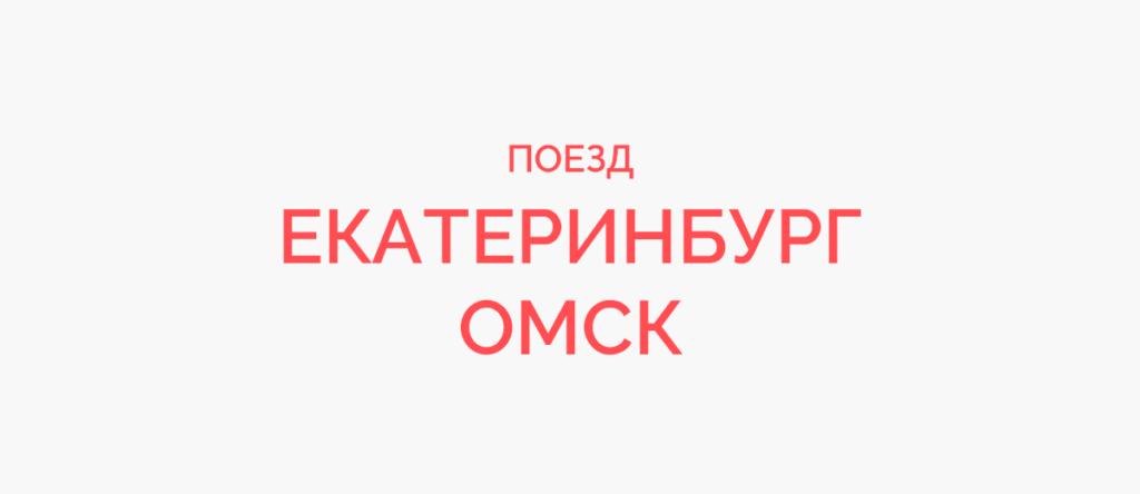 Поезд Екатеринбург - Омск