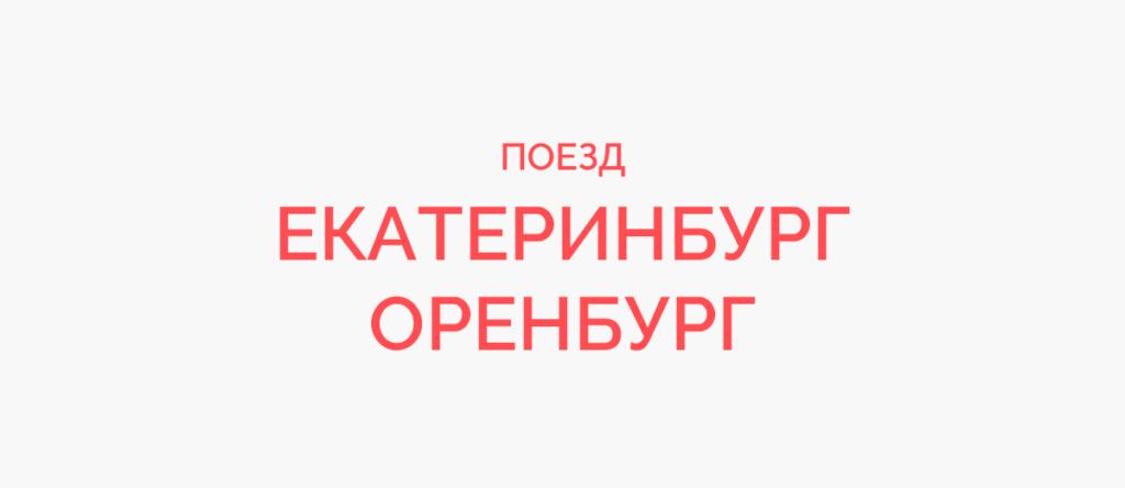Поезд Екатеринбург - Оренбург