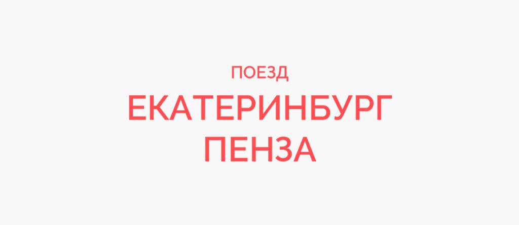Поезд Екатеринбург - Пенза