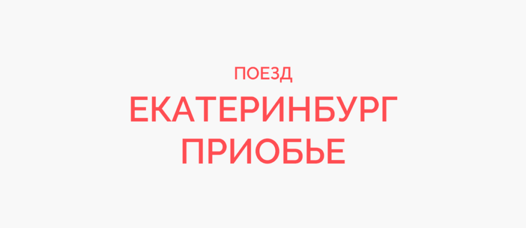 Поезд Екатеринбург - Приобье